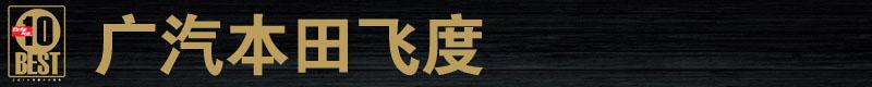 广汽本田飞度