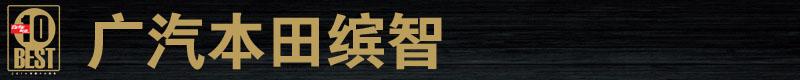 广汽本田缤智