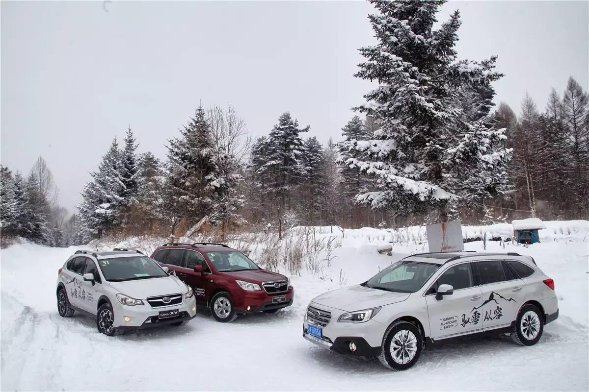 驭雪 从容 ——斯巴鲁举办冬季安全试驾会 001