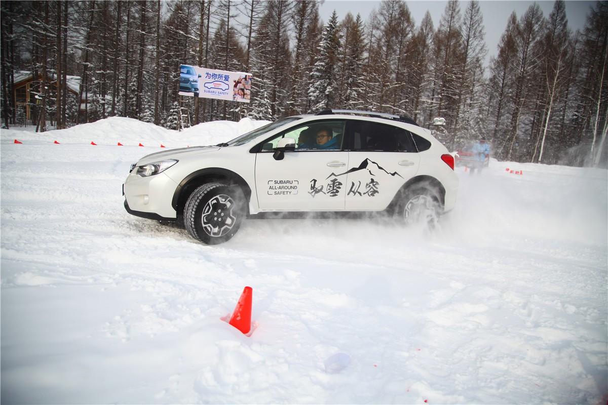 驭雪 从容 ——斯巴鲁举办冬季安全试驾会 005
