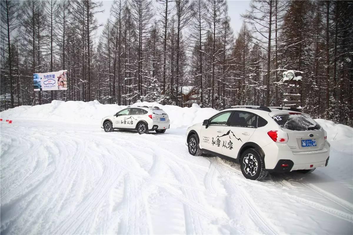 驭雪 从容 ——斯巴鲁举办冬季安全试驾会 006